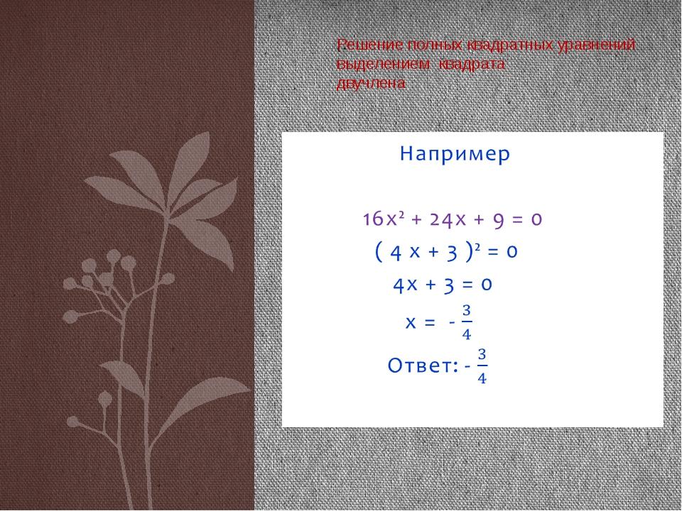 Решение полных квадратных уравнений выделением квадрата двучлена