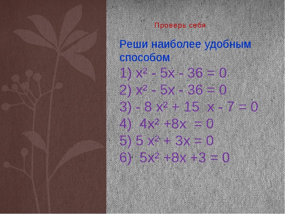 Проверь себя Реши наиболее удобным способом 1) x² - 5x - 36 = 0 2) x² - 5x -...