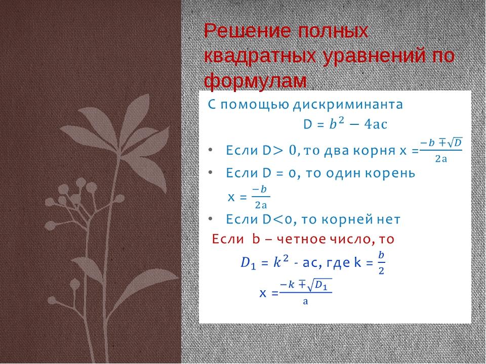 Решение полных квадратных уравнений по формулам