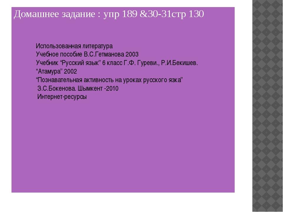 Домашнее задание : упр 189 &30-31стр 130 Использованная литература Учебное по...