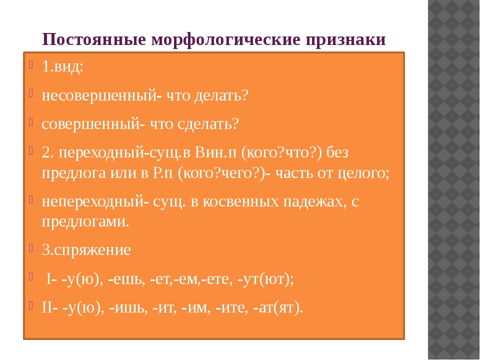 Постоянные морфологические признаки 1.вид: несовершенный- что делать? соверше...