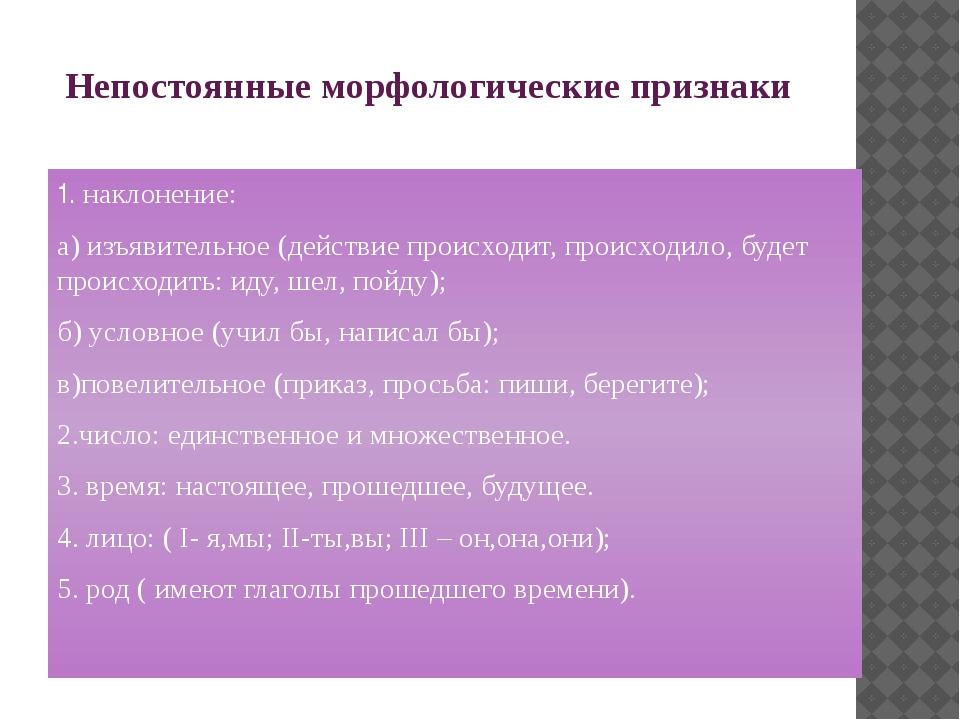 Непостоянные морфологические признаки 1. наклонение: а) изъявительное (действ...