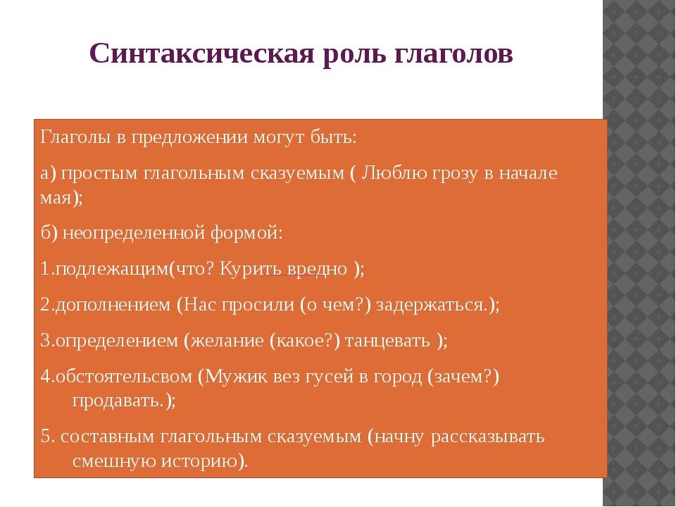 Синтаксическая роль глаголов Глаголы в предложении могут быть: а) простым гла...
