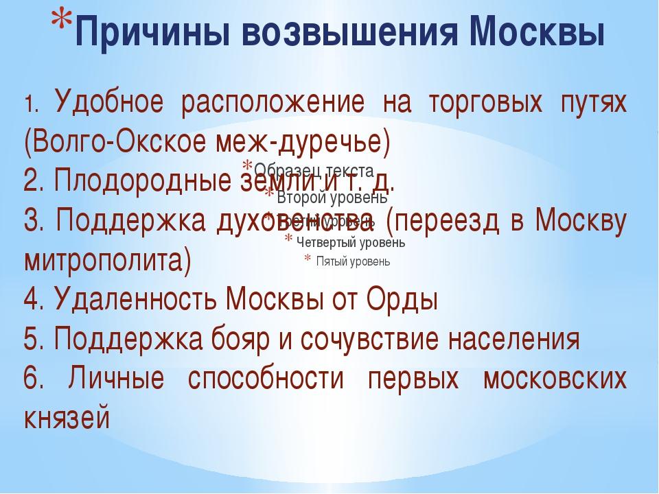 Причины возвышения Москвы 1. Удобное расположение на торговых путях (Волго-Ок...