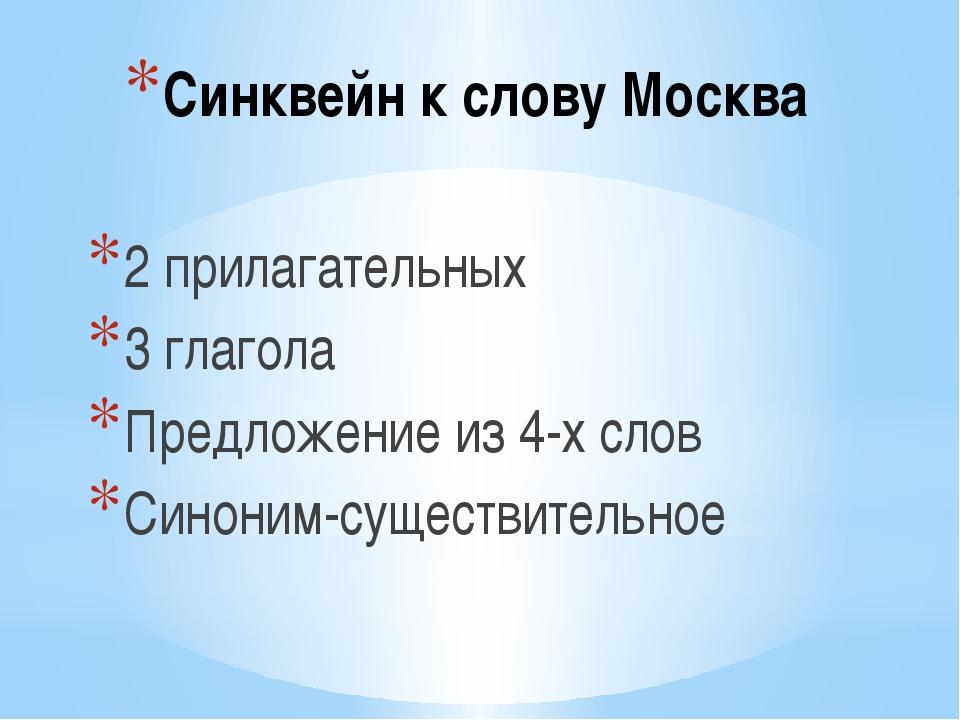 Синквейн к слову Москва 2 прилагательных 3 глагола Предложение из 4-х слов Си...