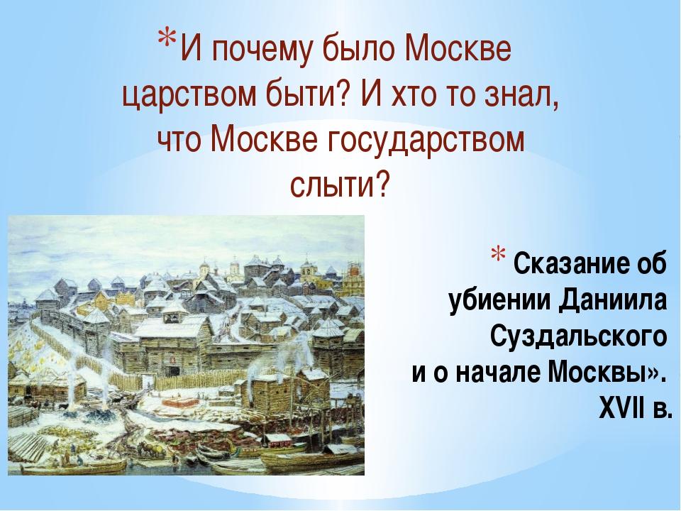 Сказание об убиении Даниила Суздальского и о начале Москвы». XVII в. И почему...