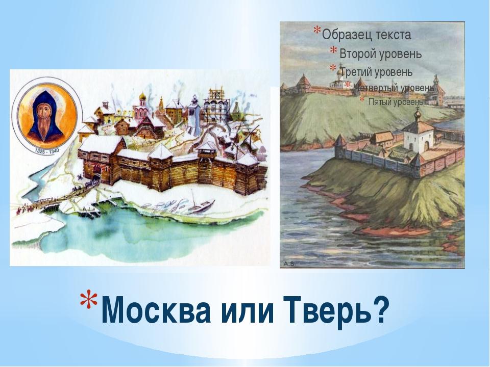 Москва или Тверь?