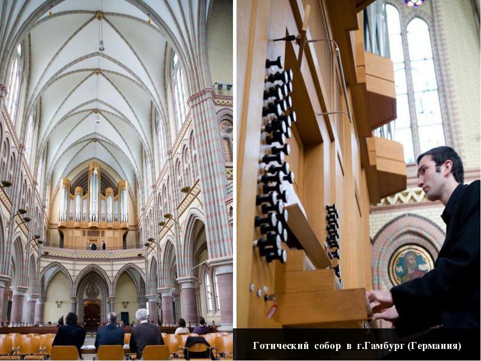 Готический собор в г.Гамбург (Германия)