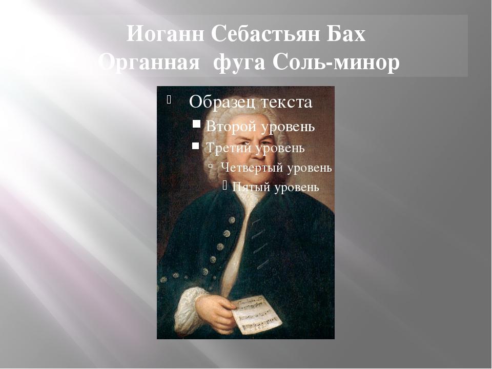 Иоганн Себастьян Бах Органная фуга Соль-минор