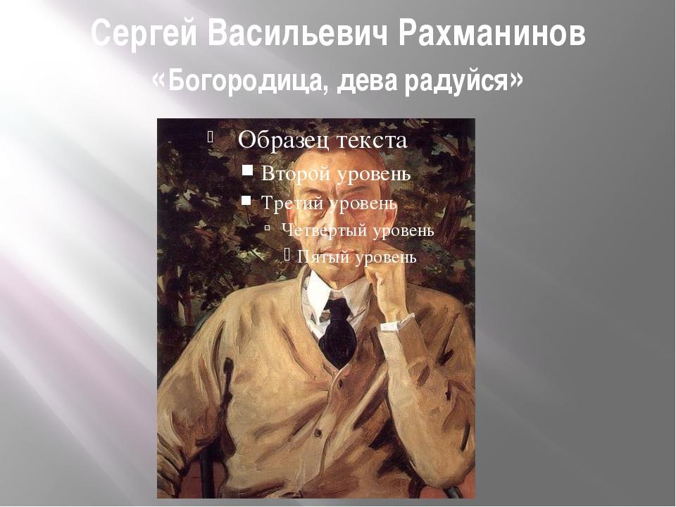 Сергей Васильевич Рахманинов «Богородица, дева радуйся»