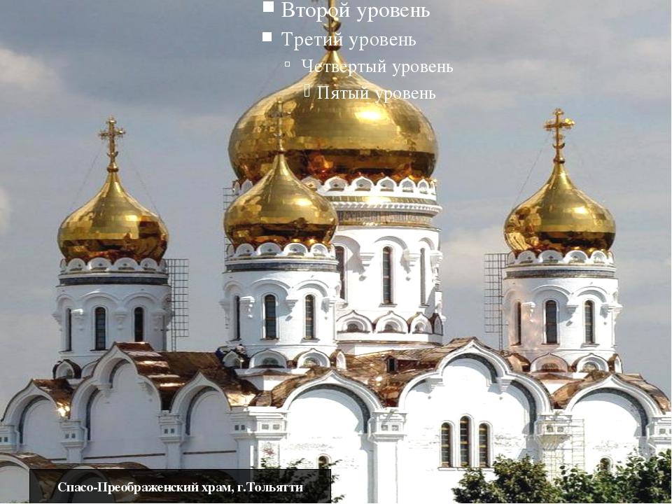 Спасо-Преображенскийхрам,г.Тольятти