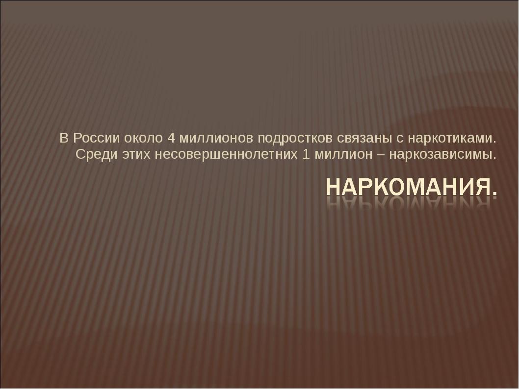 В России около 4 миллионов подростков связаны с наркотиками. Среди этих несов...