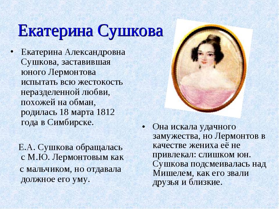 Екатерина Сушкова Екатерина Александровна Сушкова, заставившая юного Лермонто...