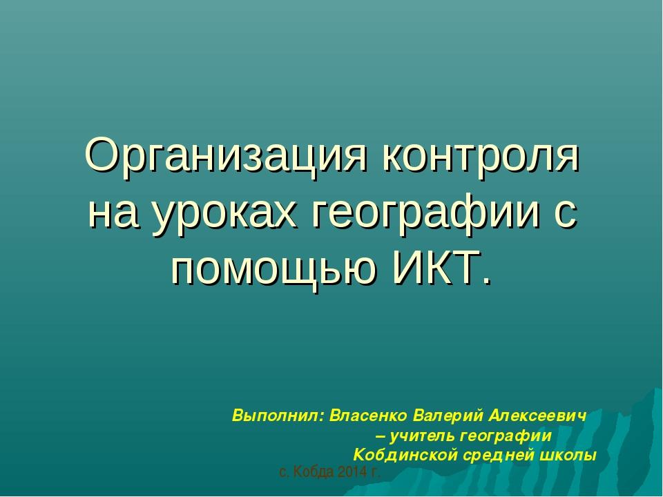 Организация контроля на уроках географии с помощью ИКТ. Выполнил: Власенко Ва...
