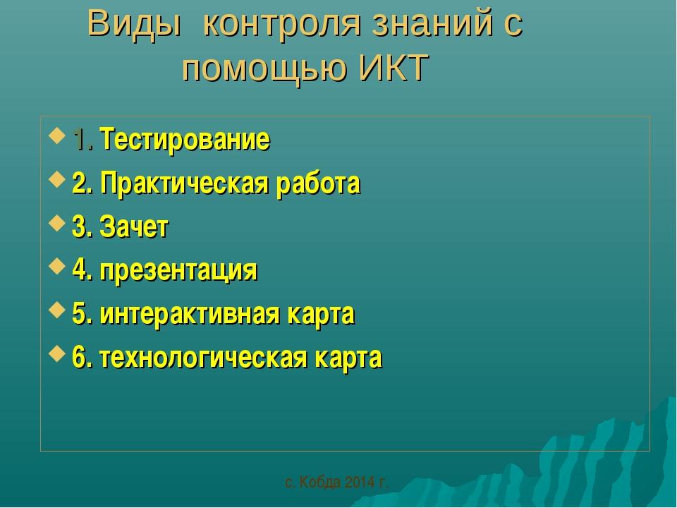 Виды контроля знаний с помощью ИКТ 1. Тестирование 2. Практическая работа 3....