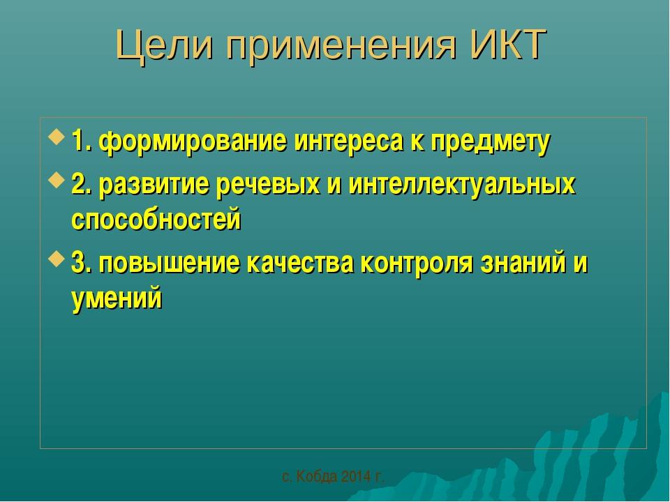Цели применения ИКТ 1. формирование интереса к предмету 2. развитие речевых и...