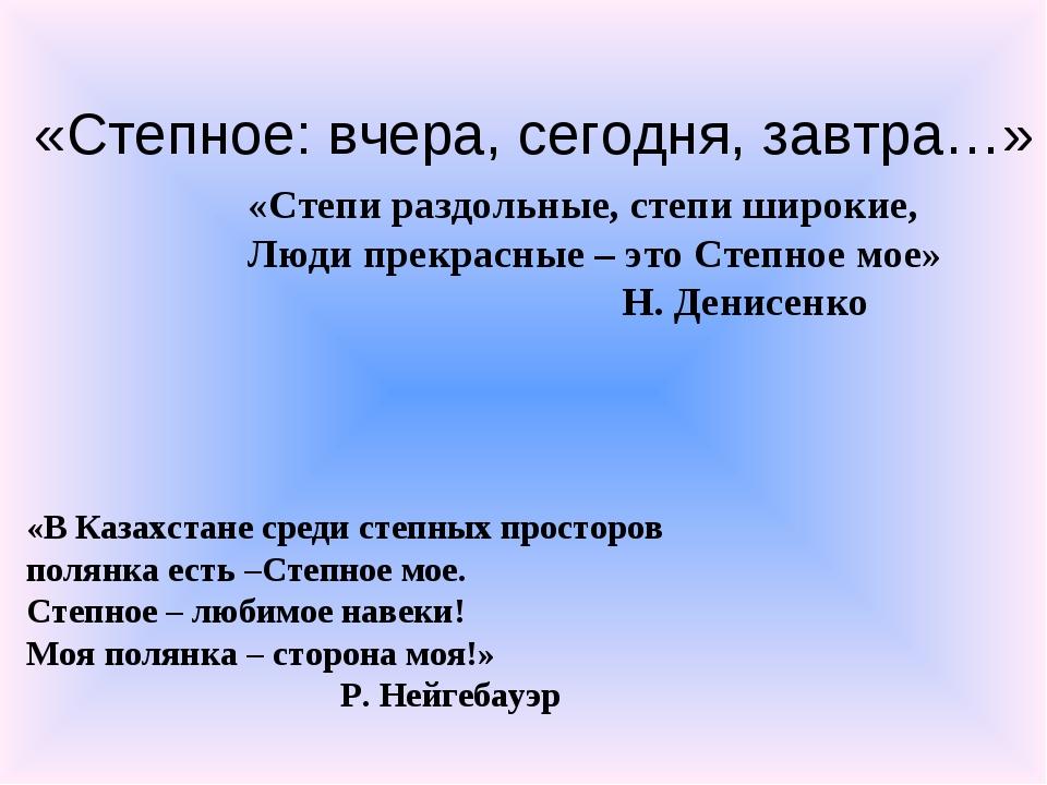 «Степное: вчера, сегодня, завтра…» «В Казахстане среди степных просторов поля...