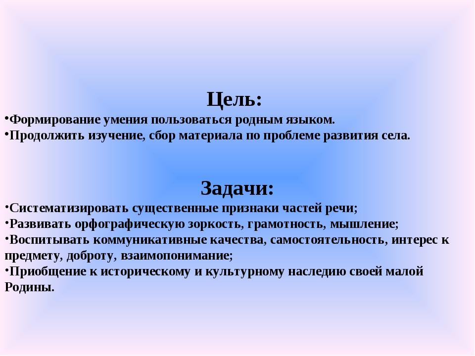 Цель: Формирование умения пользоваться родным языком. Продолжить изучение, сб...