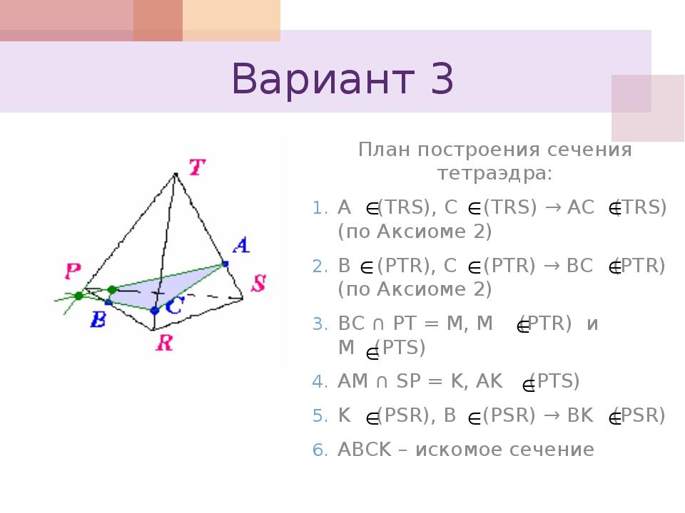 Вариант 3 План построения сечения тетраэдра: A (TRS), C (TRS) → AC (TRS) (по...