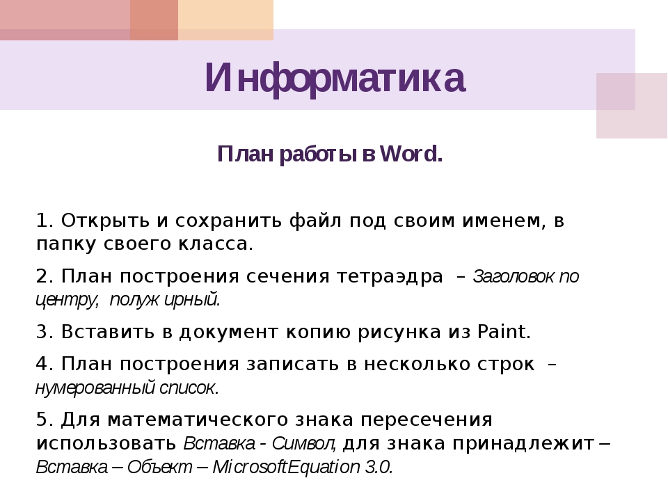 Информатика План работы в Word.  1. Открыть и сохранить файл под своим имене...