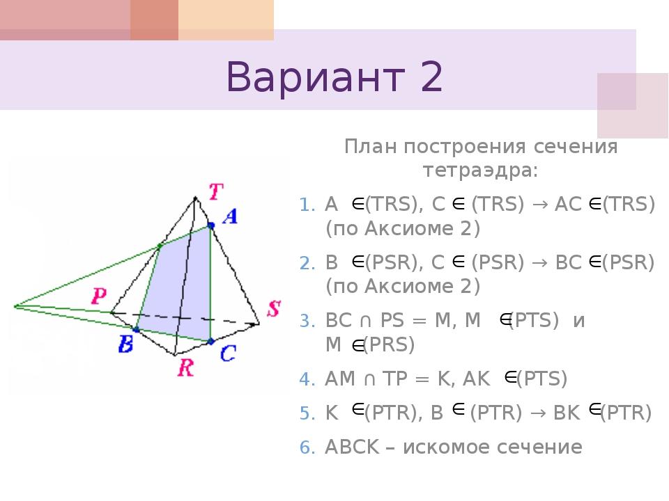 Вариант 2 План построения сечения тетраэдра: A (TRS), C (TRS) → AC (TRS) (по...