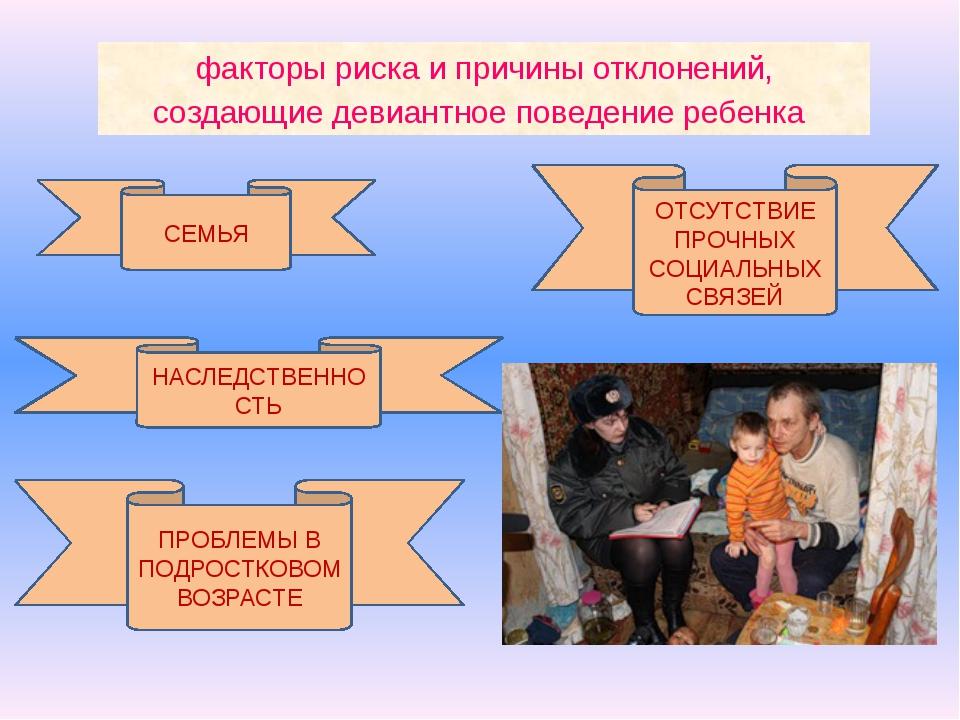 факторы риска и причины отклонений, создающие девиантное поведение ребенка СЕ...