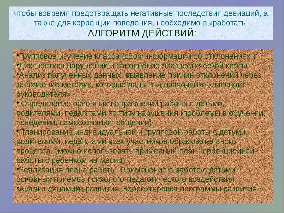 чтобы вовремя предотвращать негативные последствия девиаций, а также для корр...