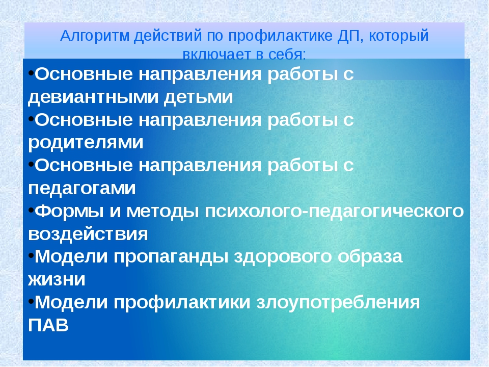 Алгоритм действий по профилактике ДП, который включает в себя:  Основные нап...