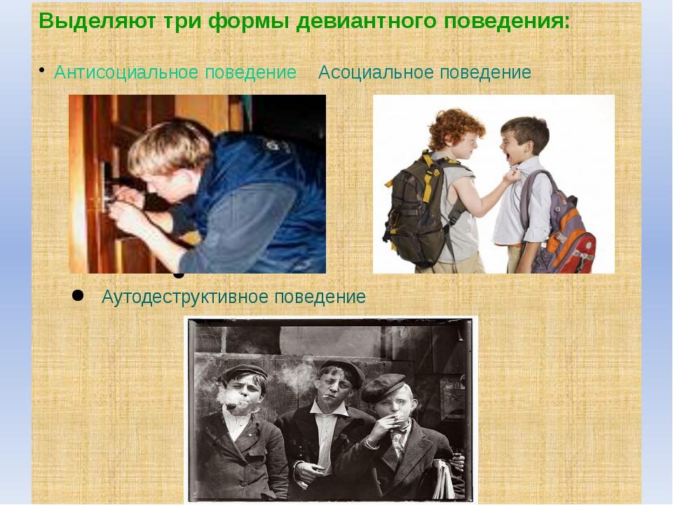 Выделяют три формы девиантного поведения: Антисоциальное поведение Асоциально...