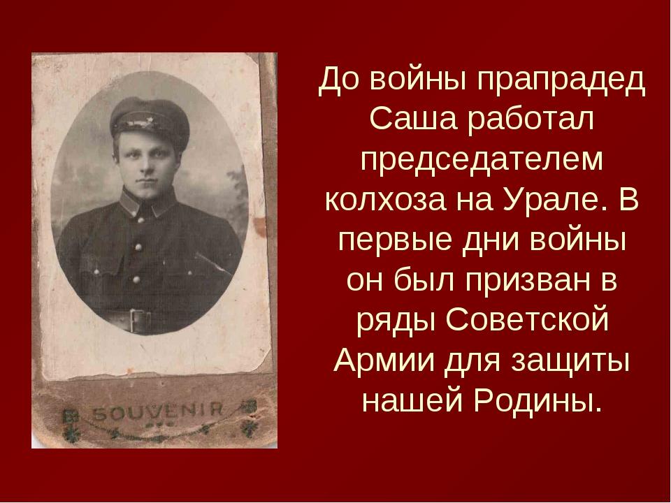 До войны прапрадед Саша работал председателем колхоза на Урале. В первые дни...