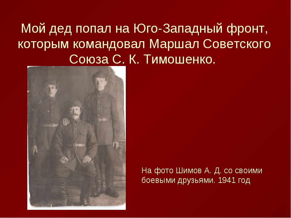 Мой дед попал на Юго-Западныйфронт, которым командовал МаршалСоветского Сою...