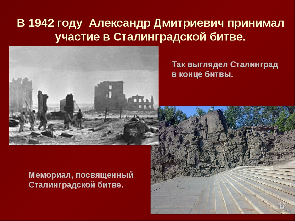 В 1942 году Александр Дмитриевич принимал участие в Сталинградской битве. Так...