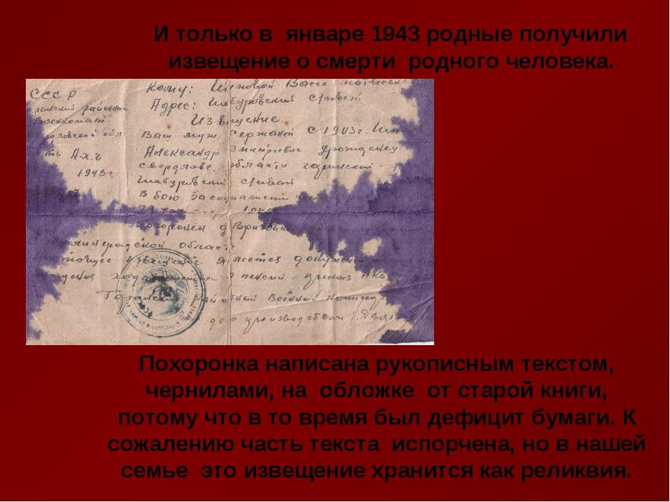 И только в январе 1943 родные получили извещение о смерти родного человека....