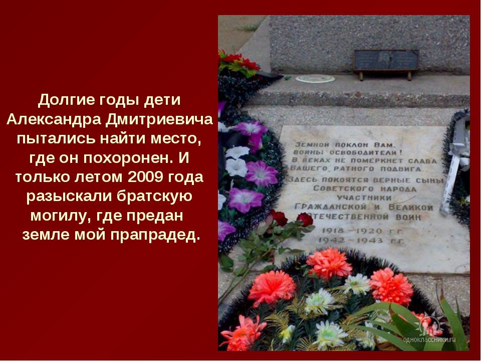 Долгие годы дети Александра Дмитриевича пытались найти место, где он похороне...