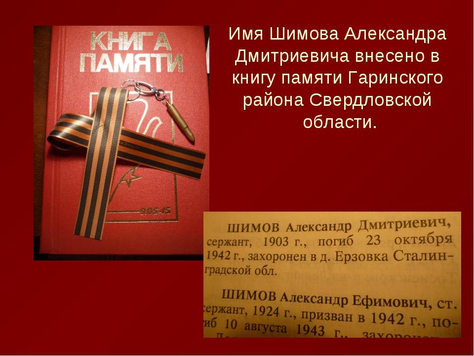 Имя Шимова Александра Дмитриевича внесено в книгу памяти Гаринского района Св...