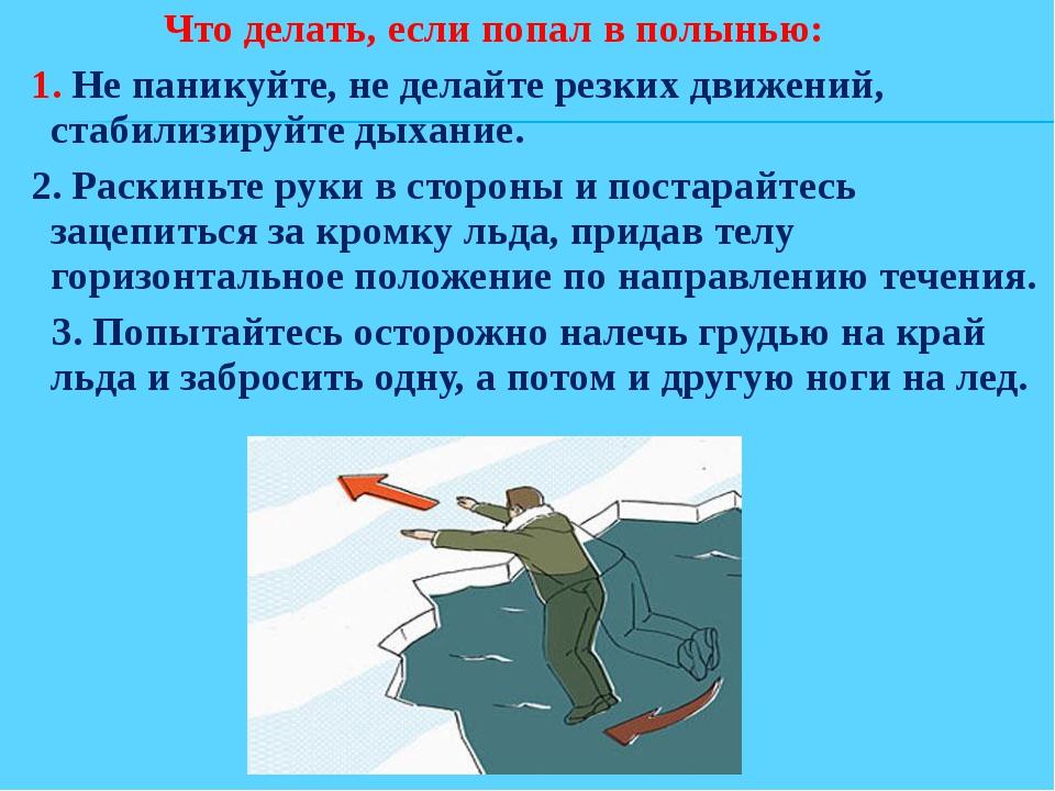 Что делать, если попал в полынью: 1. Не паникуйте, не делайте резких движени...