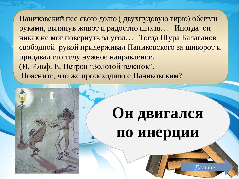Правильно ли утверждение: при перетягивании каната побеждает тот, кто приклад...