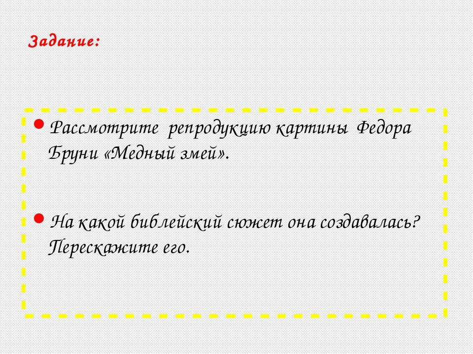 Задание: Рассмотрите репродукцию картины Федора Бруни «Медный змей». На какой...