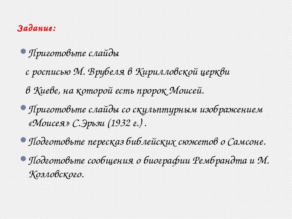 Задание: Приготовьте слайды с росписью М. Врубеля в Кирилловской церкви в Кие...