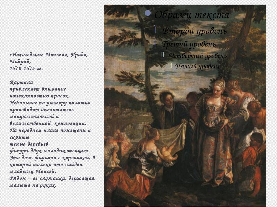 «Нахождение Моисея», Прадо, Мадрид, 1570-1575 гг. Картина привлекает внимание...