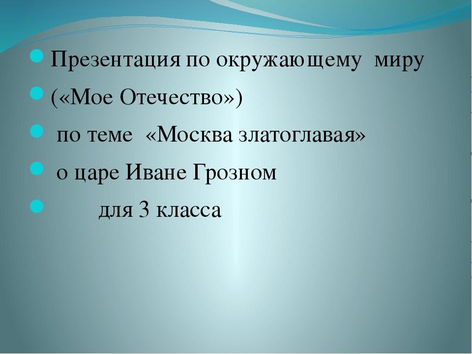 Презентация по окружающему миру («Мое Отечество») по теме «Москва златоглавая...