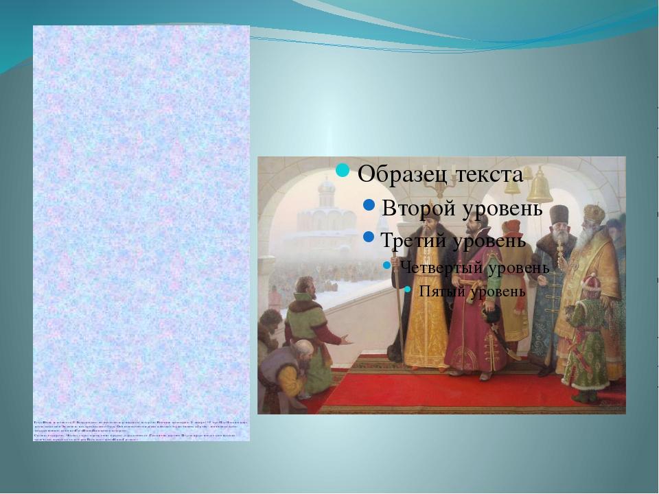 Когда Ивану исполнилось 16, Боярская дума и митрополит короновали его на царс...