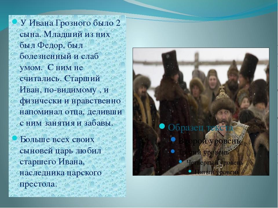 У Ивана Грозного было 2 сына. Младший из них был Федор, был болезненный и сла...