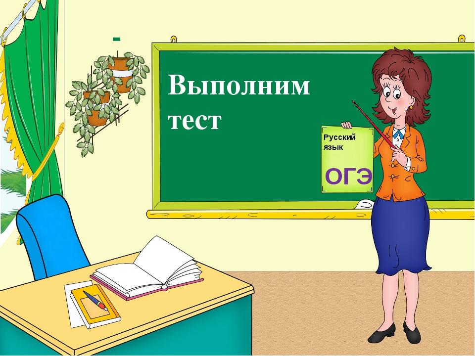 Выполним тест Русский язык ОГЭ