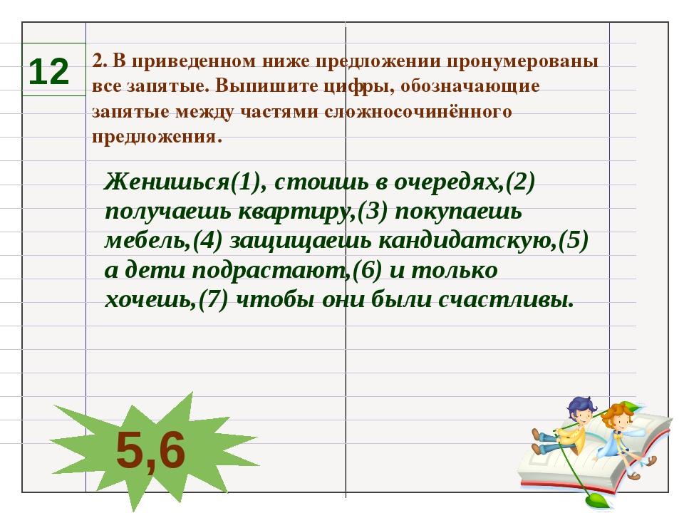 12 2. В приведенном ниже предложении пронумерованы все запятые. Выпишите цифр...