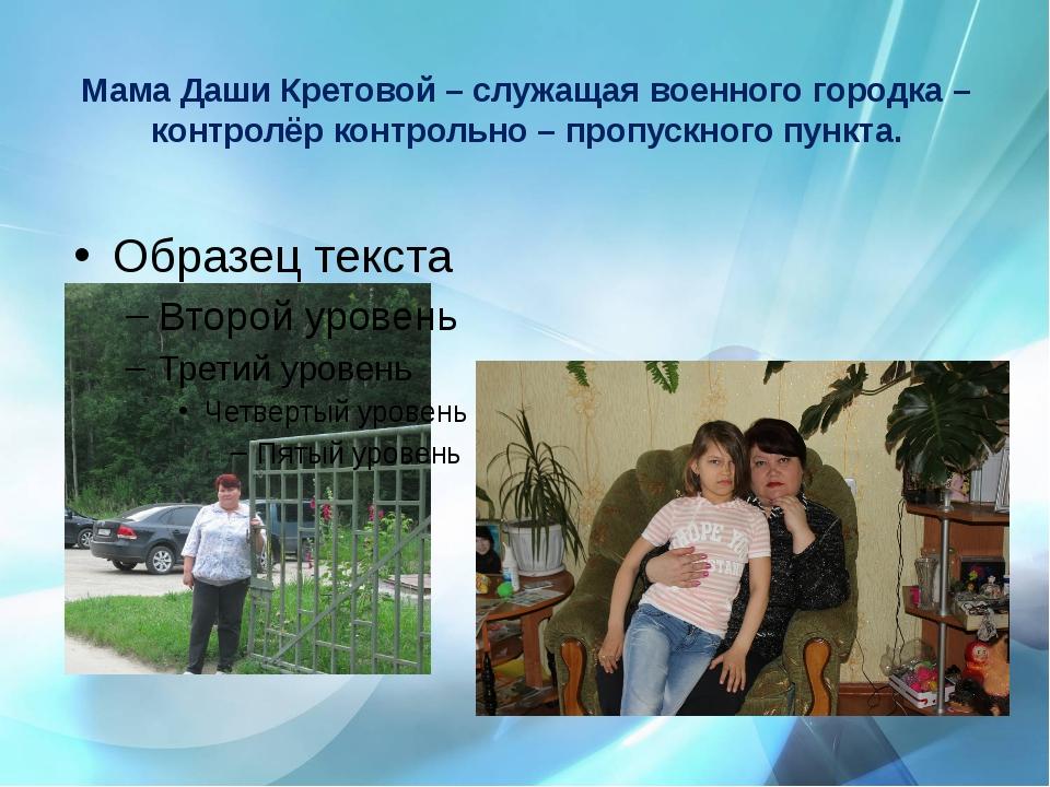 Мама Даши Кретовой – служащая военного городка – контролёр контрольно – пропу...