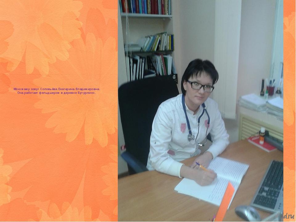 Мою маму зовут Соловьёва Екатерина Владимировна. Она работает фельдшером в д...