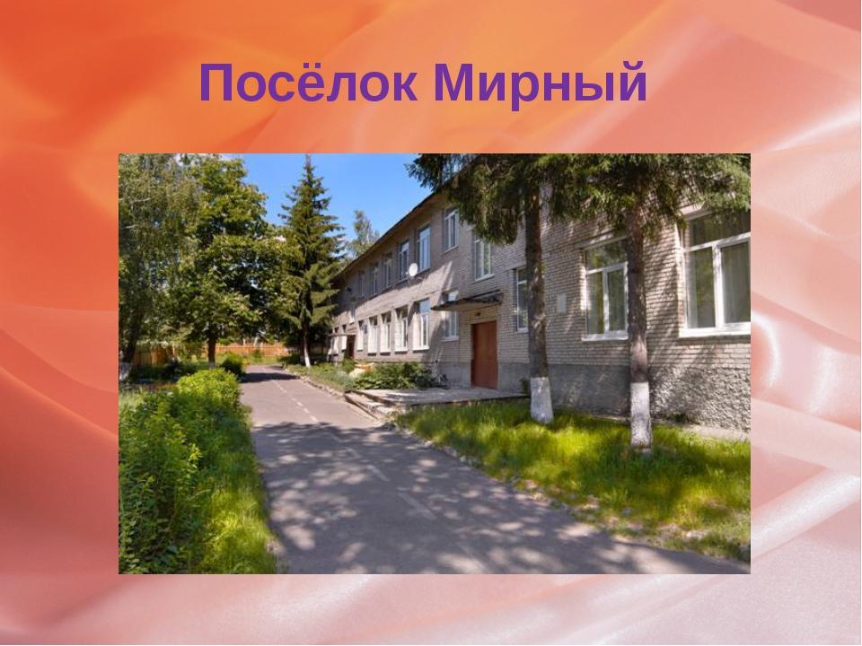 Посёлок Мирный