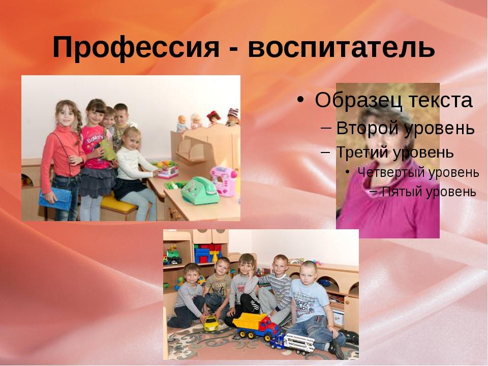 Профессия - воспитатель