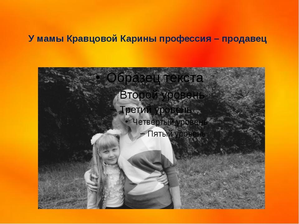 У мамы Кравцовой Карины профессия – продавец